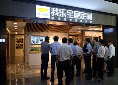 我乐家居信息化改造创家居发展新模式,获南京市领导肯定