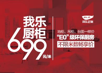 """""""E0""""级环保厨房699元/米,今天正式发布"""