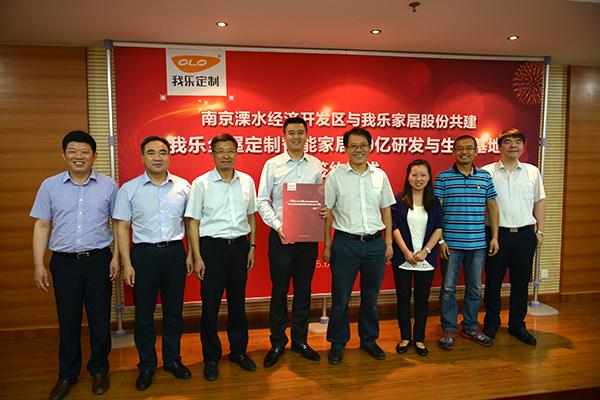 南京溧水将建亚洲最大产能定制家居研发生产基地