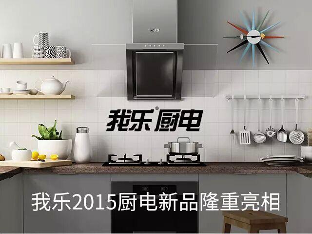 我乐厨电2015新品来袭 整体橱柜高品质厨电仅一步之遥
