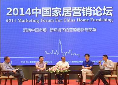 2014中国家居营销论坛--互联网思维引行业风向