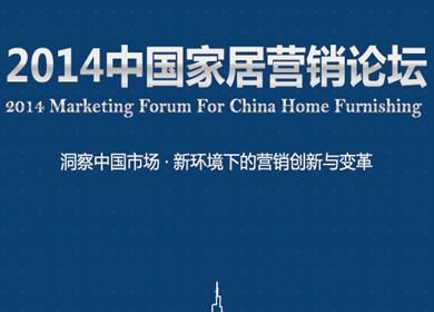 2014中国家居营销论坛即将揭幕