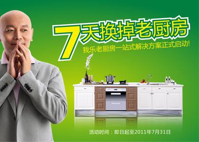 """""""7天换掉老厨房""""第五年 我乐再启老厨房改造计划"""