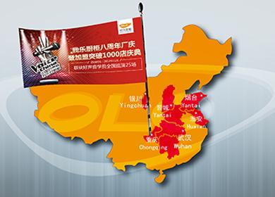 联袂中国好声音学员 我乐全国巡演精彩纷呈