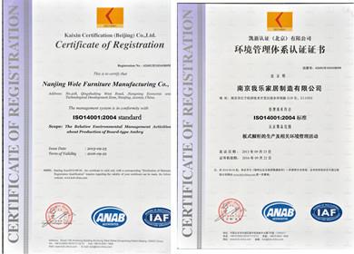 我乐率先荣获ISO14001企业环境管理体系认证