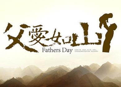 父亲节,让我乐帮您说出对爸爸的爱!