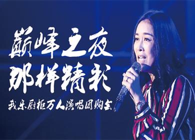 """我乐厨柜携手那英 唱响中国好声音南京""""巅峰之夜"""""""