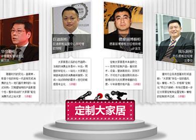 2014年大师讲坛——橱柜企业大佬话行业未来