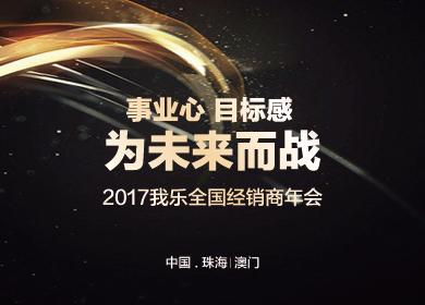 """""""事业心 目标感 为未来而战""""2017我乐经销商年会圆满落幕"""