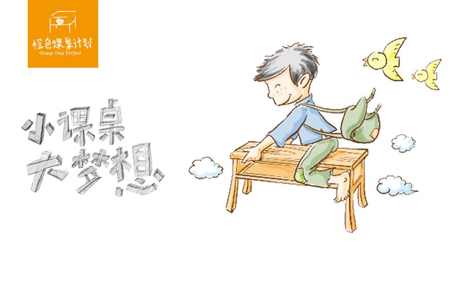 """2017年我乐""""橙色课桌计划""""公益活动温暖启动"""