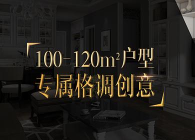 100-120平米户型专属格调创意