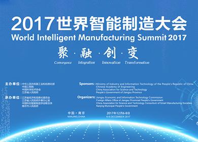 我乐家居受邀出席2017世界智能制造大会