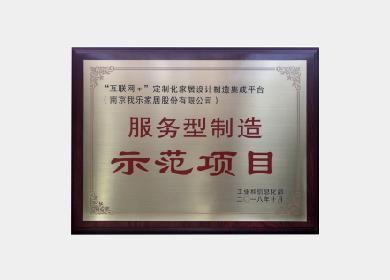 """我乐家居获""""国字号""""服务型制造示范项目"""