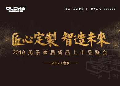 """""""匠心定制·智造未来""""我乐家居打响2019年定制家居行业第一仗"""