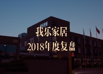 年度巨獻:三大關鍵詞復盤我樂家居的2018年