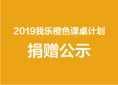 捐赠公示|2019橙色课桌计划我乐家居联合百隆捐助21所学校