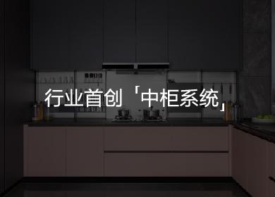 行业首创中柜系统 我乐第十代智慧厨房引领厨房生活新变革