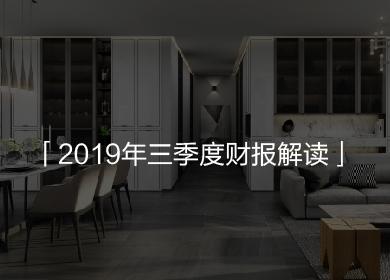 家居行业2019三季报全扫描:三大利好夯实定制家居下半场