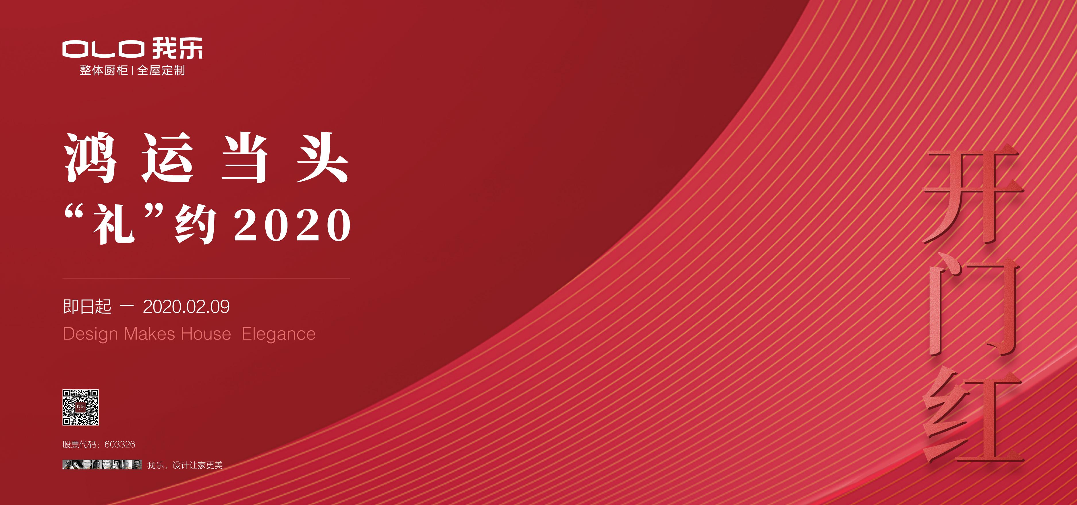 """鸿运当头——""""礼""""约2020"""