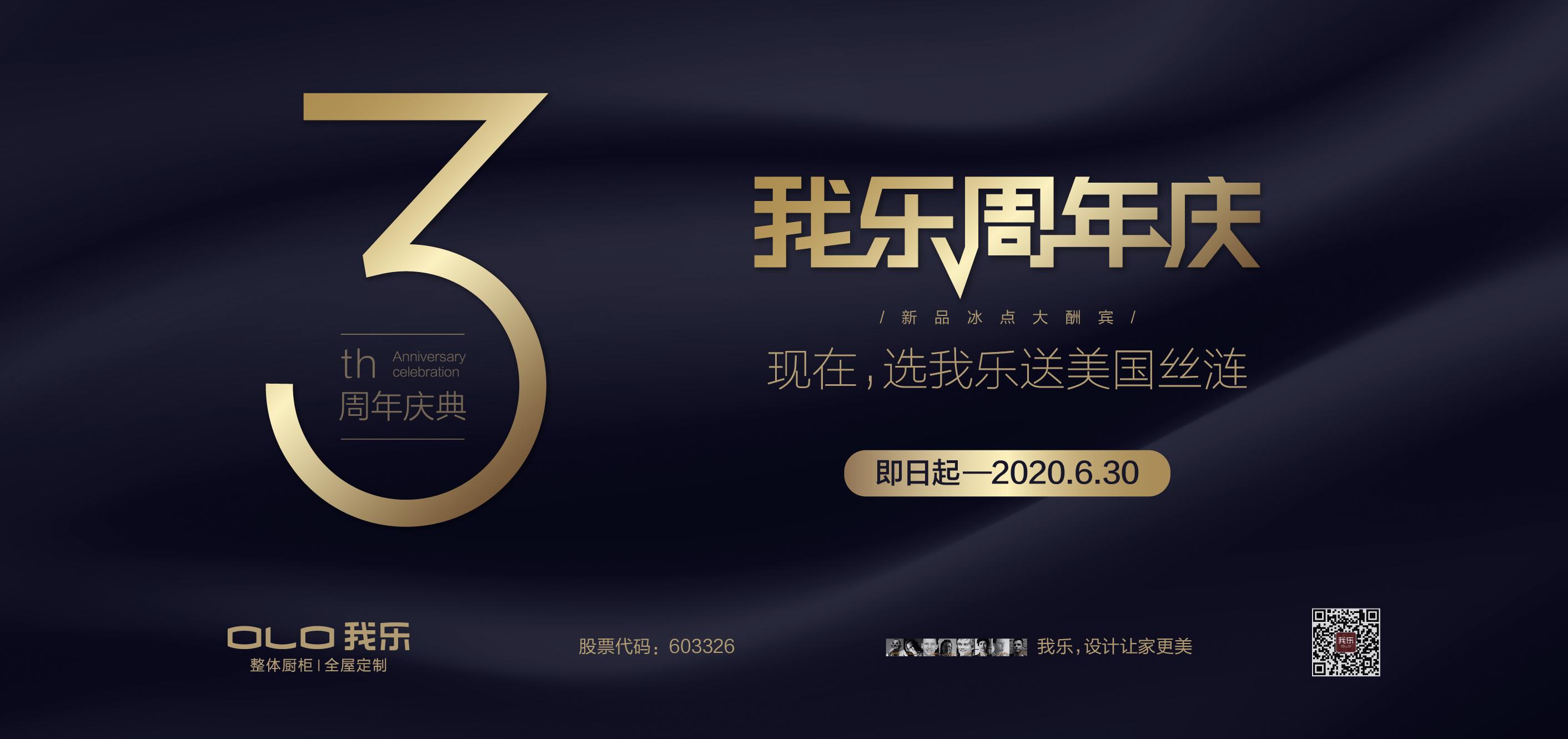 上市3周年庆